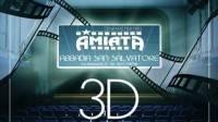 Cine Teatro Amiata